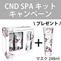 CND ガーデニアウッズ キット